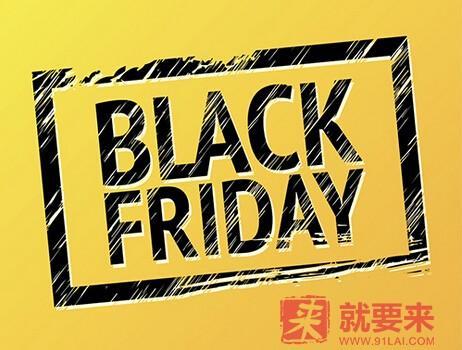 黑色星期五时间,黑五是什么意思,黑五买什么海淘攻略