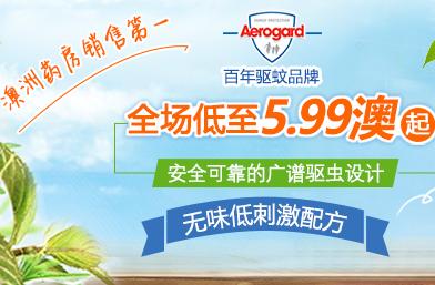 Pharmacy 4 less 中文官网:Aerogard 澳洲防蚊产品