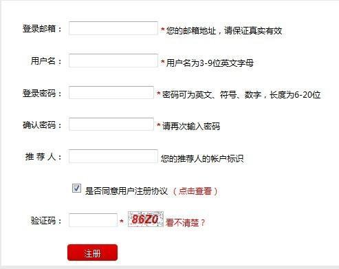 八达网转运攻略:八达网转运注册教程