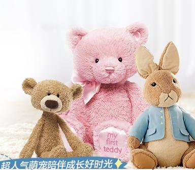 【立减3美元+免邮】BabyHaven:精选 Gund 毛绒玩具专场