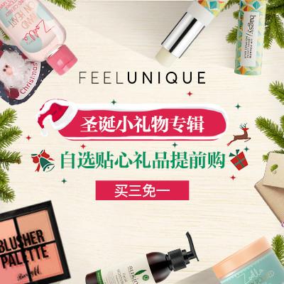 Feelunique中文官网圣诞小礼物贴心提前购