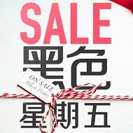 黑色星期五海淘攻略:值得购买的母婴购物网站
