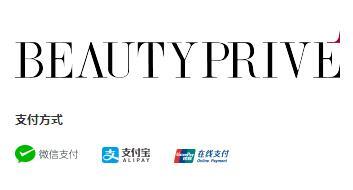 Beautyprive中文官网支付方式有哪些 Beautyprive付款方式介绍