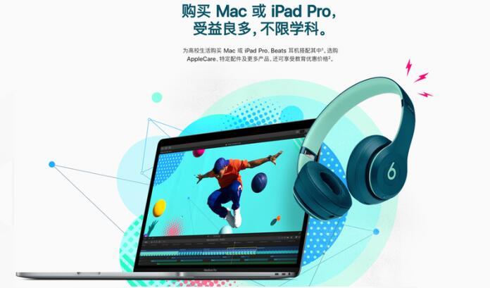 蘋果中國官網「新學期學生返校優惠」活動正式開啟