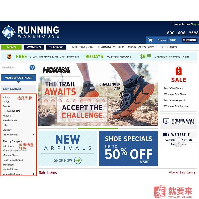Runningwarehouse购物指南
