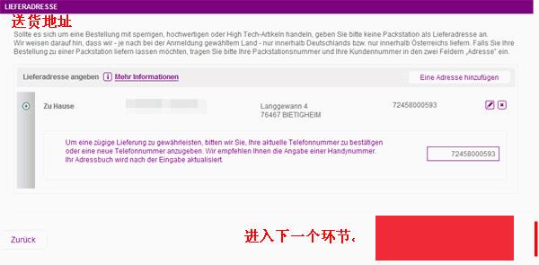 德国Vente-privee网站海淘攻略