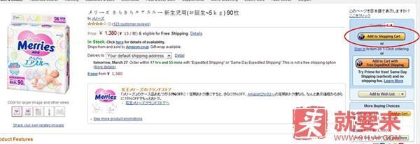 日本amazon亚马逊购物攻略