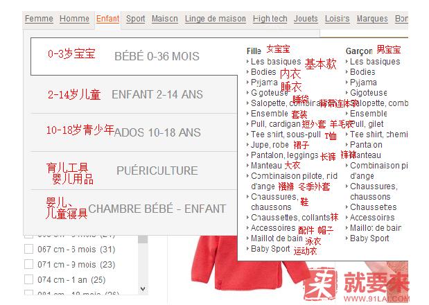 法国综合购物网站 3suisses 法瑞儿官网购物教程