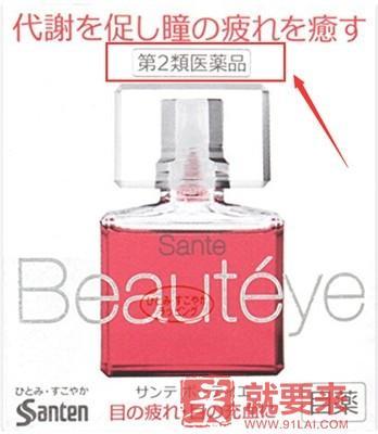海淘日本藥妝小知識GET!什么是第一類、 第二類、 第三類醫藥品你造嗎?