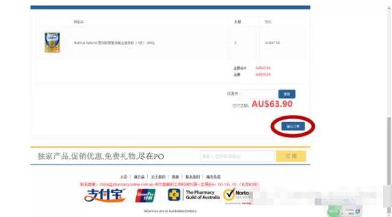 澳洲PO官网直邮购物教程