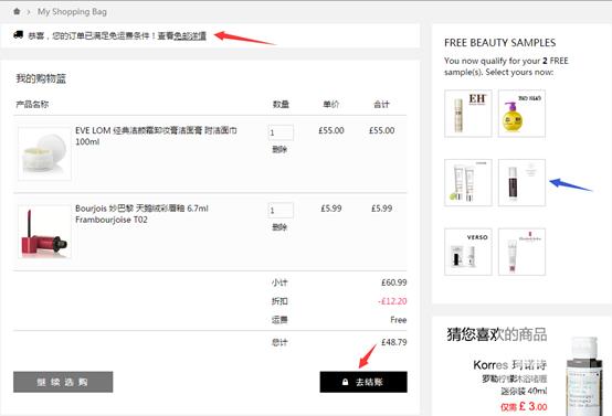 英国美妆电商feelunique中文官网下单攻略