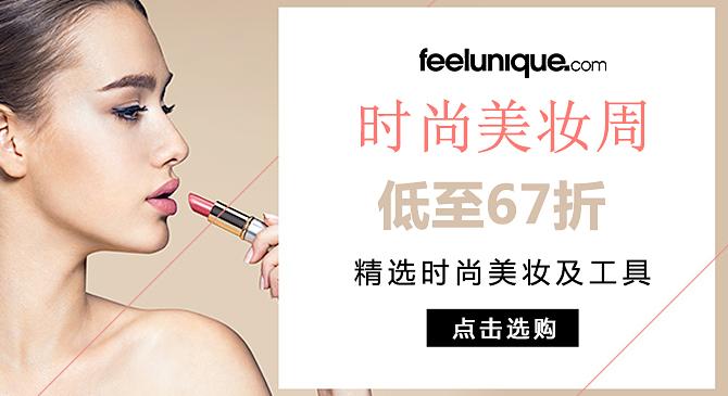 英国feelunique中文直邮攻略 英国feelunique中文购物教程