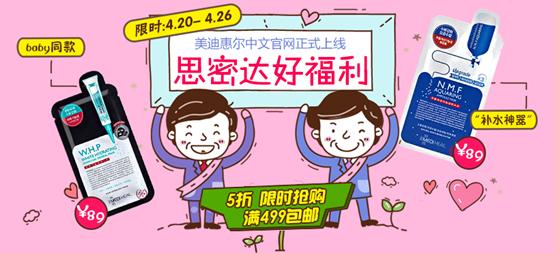 """韩国直邮:""""Mediheal美迪惠尔(原可莱丝)中文官网全场5折起!"""