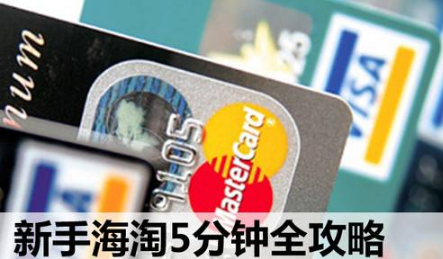 海淘信用卡攻略:盘点最强的境外消费信用卡