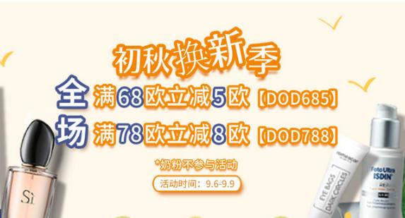 【荷蘭DOD中文官網】初秋換新季