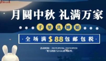 DCO中文網開啟月圓中秋李滿萬家專場