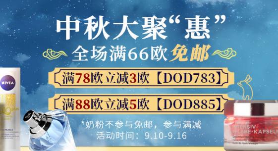 【荷蘭DOD中文官網】中秋大聚惠