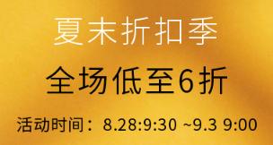 英国FU中文网夏末折扣季