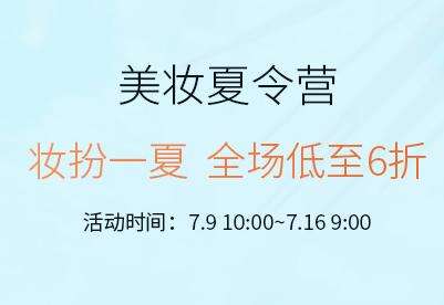 FU中文官网开启美妆夏令营专场