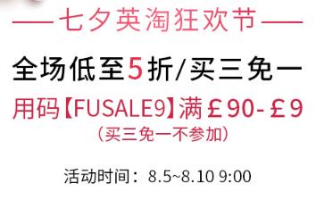 FU中文网开启七夕英淘狂欢节