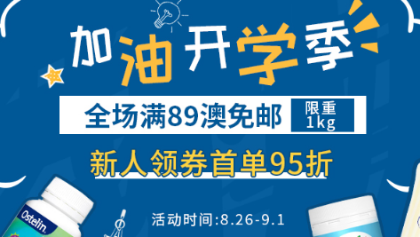 【澳洲PO中文网】加油开学季 澳洲好物推荐