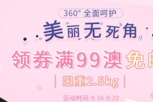 【澳洲PO中文网】美丽无死角 精致呵护