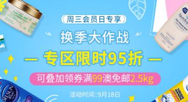 【澳洲PO中文网】会员日专享 澳洲好物推荐