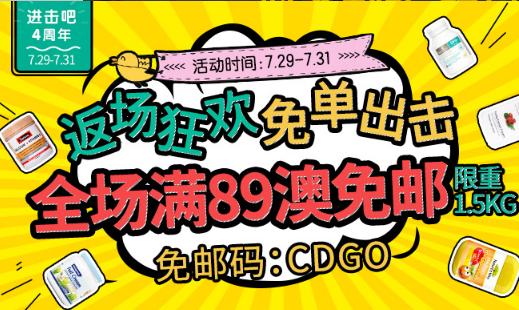 【澳洲CD中文網】返場狂歡 免單出擊 澳洲好物推薦