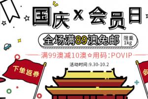 【澳洲PO中文网】国庆X会员日 澳洲好物推荐