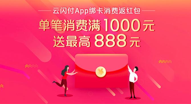 2020银联年底送红包 云闪付App绑卡消费返红包 最高送888元