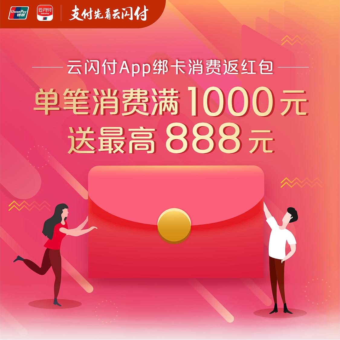 云闪付App绑卡消费返红包 单笔消费满1000元送最高888元