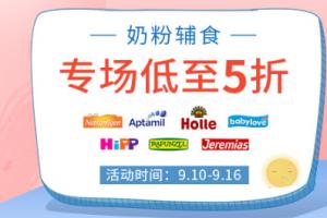 【德國BA中文中網】開啟奶粉輔食專場 德國好貨分享