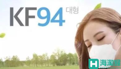 韓國海淘口罩哪種系列安全? 韓國KF系列口罩怎么樣?