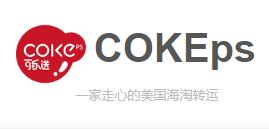 COKEps可乐送海淘转运渠道汇总