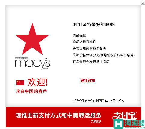Macy's梅西百貨海淘可以直郵嗎? 梅西百貨海淘可以轉運嗎?