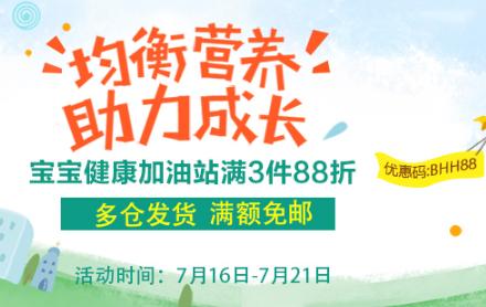 【BH中文官网】开启宝宝均衡营 助力成长