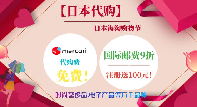 """购够网邀你逛-日本闲鱼""""mercari""""海淘攻略!"""
