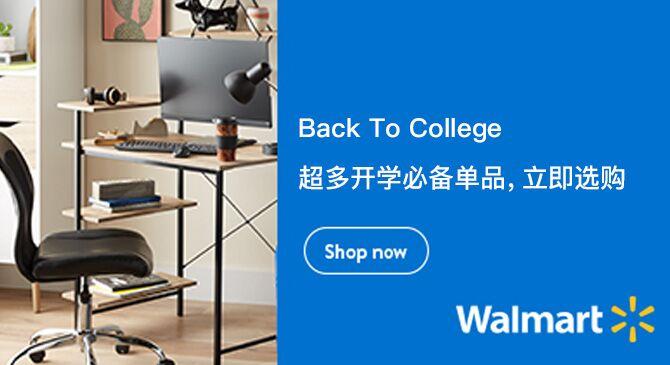 美国Walmart返校季大促,Back To School超多开学必备单品?!