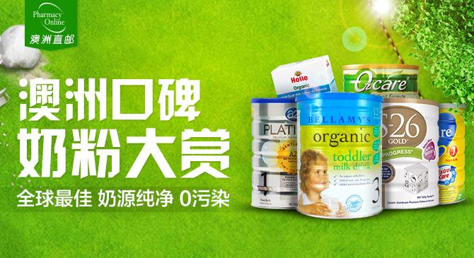 澳洲PharmacyOnline中文直邮攻略 澳洲PO官网直邮购物教程