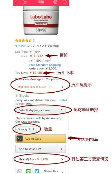 日本亚马逊手机版攻略