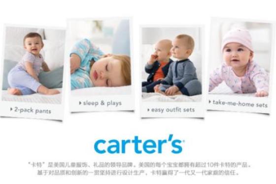 美国卡特官网海淘地址怎么写 Carters卡特官网直邮地址填写样本
