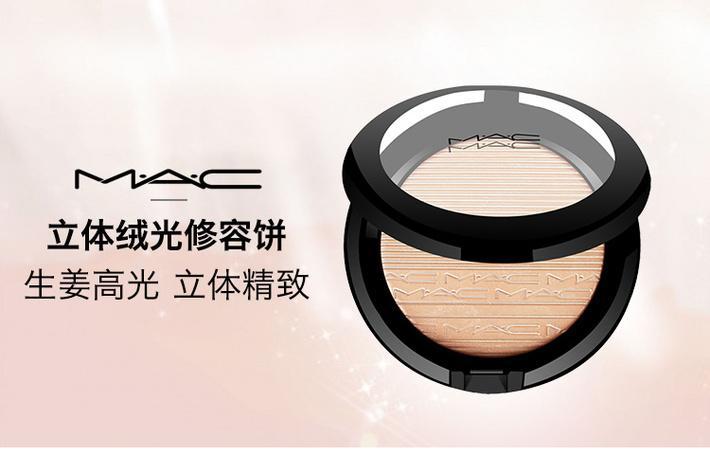 mac高光保质期多久 mac魅可生姜高光保质期介绍